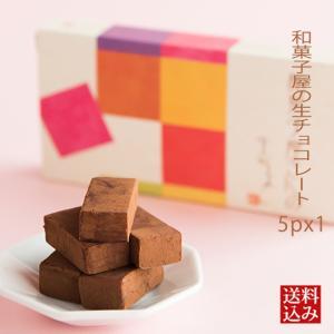 ホワイトデー チョコレート 2018 おかえし 生チョコレート5ピース  かわいい 義理 家族 プチ...