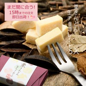 プチギフト 栗きんとん生チョコレート 5ピース ...