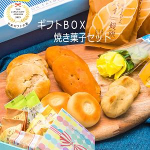 お中元 御中元 ギフト 和菓子  送料無料 自慢の焼き菓子のギフト箱に入れてお届け