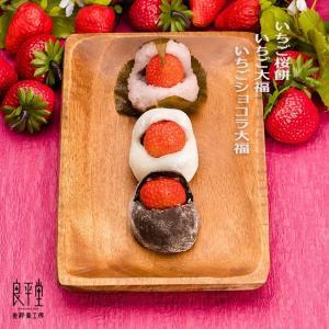 ホワイトデー チョコ チョコレート 義理 まとめ買い 送料無料 / いちご大福 いちご桜餅 ショコラ大福 6入|ryouheido