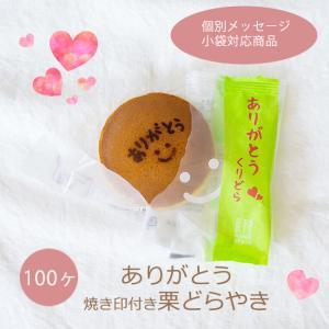 ホワイトデー チョコ チョコレート 義理 まとめ買い /  ありがと 栗どら焼き 100入  /  良平堂 ryouheido