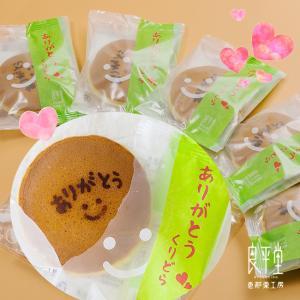 ホワイトデー チョコ チョコレート 義理まとめ買い /  ありがと 栗どら焼き 3入 メール便送料無料 /  良平堂 ryouheido