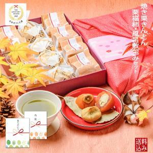 お中元 サマーギフト 2018 ランキング 和菓子 栗福柿・...