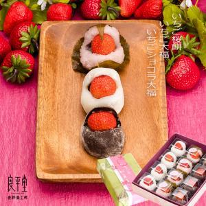 いちご大福・いちご桜餅・いちごショコラ大福12ヶセット/良平...