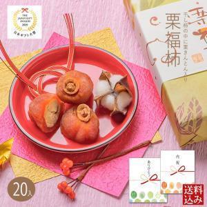 和菓子 プレゼントギフト ありがとう 送料無料 / 栗福柿 20入 / 干し柿の中に栗きんとん 良平堂 ryouheido