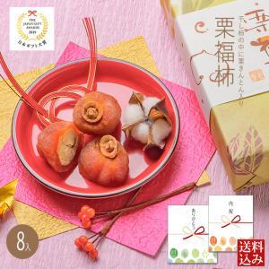 和菓子 ギフト スイーツ 誕生日 送料無料 / 栗福柿 8入 / 干し柿の中に栗きんとん 人気 良平堂
