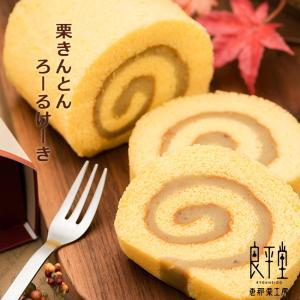 ギフト スイーツ 和菓子 栗きんとんロールケーキ米粉使用 良平堂  敬老の日 ギフト プレゼント 栗...
