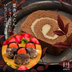 ホワイトデー チョコ チョコレート 義理 まとめ買い / 栗きんとん ショコラロール いちごショコラ大福セット|ryouheido