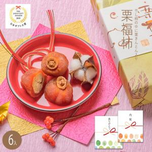 和菓子 ギフト スイーツ 誕生日 / 栗福柿 6入 / 干し柿の中に栗きんとん 人気 良平堂