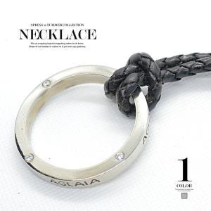 クオリティに拘ったリングネックレスが登場! 中央部は贅沢にsilver925を使用。革紐は上質でしっ...