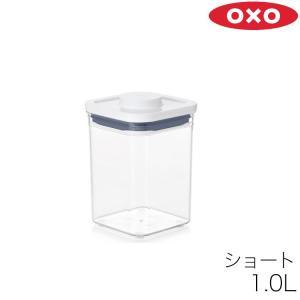 OXO オクソー 保存容器 POP2 ポップコンテナ2 スモールスクエア ショート 11234000(プラスチック 保存容器)[1] 良品百科