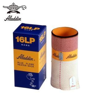アラジン製石油ストーブの専用替え芯  〜対象商品〜BF3906、BF3905、BF3903、BF39...