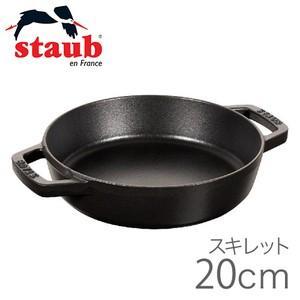ストウブ staub ダブルハンドルスキレット 20cm BK 40511-659-0 (200V IH対応)(送料無料) (お取り寄せ商品)[T]|ryouhin-hyakka