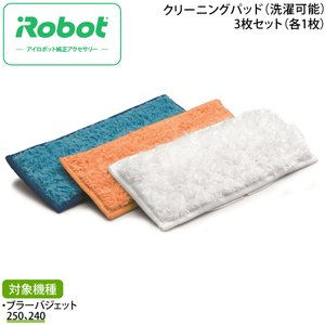 アイロボット [iRobot] ブラーバジェット用 クリーニングパッド3枚セット 4503471