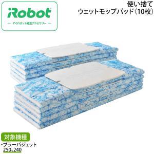 アイロボット [iRobot] ブラーバジェット用 使い捨てウェットモップパッド 4508605