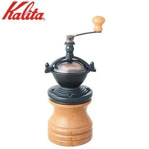〜カリタの手挽きコーヒーミル〜 品番:42118 サイズ:高さ245mm 材質:硬質鋳鉄製臼歯・炭素...