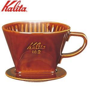 カリタ Kalita コーヒードリッパー 102-ロト ブラウン 2003