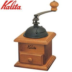 〜カリタの手挽きコーヒーミル〜 品番:42033 サイズ:高さ160mm 備考:硬質鋳鉄製臼歯使用 ...