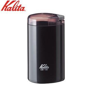カリタの電動コーヒーミル。使いやすいニューモデル! 50gの豆を15秒で中挽きに♪  型式:CM-5...