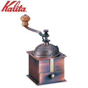〜カリタの手挽きコーヒーミル〜 品番:42051 サイズ:高さ140mm 備考:●本体純銅製、●硬質...