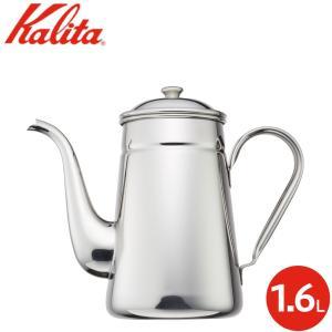 カリタ Kalita ポット ステンレス コーヒーポット 13cm 1.6L 52031