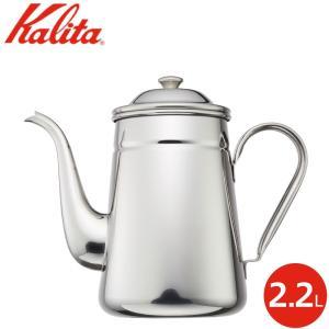 カリタ Kalita ポット ステンレス コーヒーポット 15cm 2.2L 52033