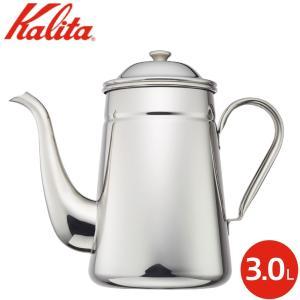カリタ Kalita ポット ステンレス コーヒーポット 16cm 3L 52035