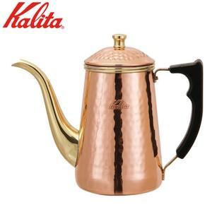 〜味わいをひときわ深める、カリタの銅製品〜 〜ドリップ式専用ポット 銅製〜 銅は熱伝導性がよく、温ま...