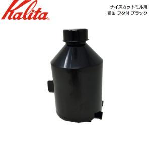 【あすつく】カリタ Kalita コーヒーミル ナイスカットミル用 受缶 フタ付 ブラック 81005 部品