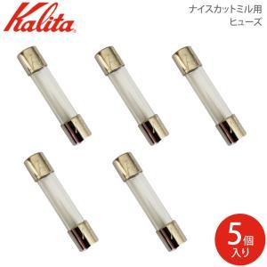 【あすつく】カリタ Kalita コーヒーミル ナイスカットミル用 ヒューズ 5本入 81012 部品