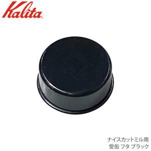【あすつく】カリタ Kalita コーヒーミル ナイスカットミル用 受缶 フタ ブラック 81007 部品