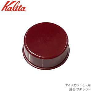 【あすつく】カリタ Kalita コーヒーミル ナイスカットミル用 受缶 フタ レッド 81010 部品