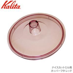 (在庫処分!)カリタKalitaコーヒーミルナイスカットミル用ホッパーフタレッド81004部品【Z】|ryouhin-hyakka
