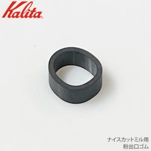 【あすつく】カリタ Kalita コーヒーミル ナイスカットミル用 粉出口ゴム 81013 部品