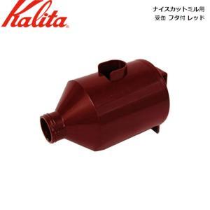 【あすつく】カリタ Kalita コーヒーミル ナイスカットミル用 受缶 フタ付 レッド 81008 部品