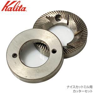 【あすつく】カリタ Kalita コーヒーミル ナイスカットミル用 カッターセット 81024 部品