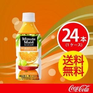 ミニッツメイドオレンジブレンド 350mlPET 24本×1ケース 24本 (コカコーラ) JAN: 4902102056878 (送料無料)|ryouhin-hyakka