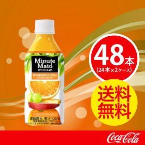 ミニッツメイドオレンジブレンド 350mlPET 24本×2ケース 48本 (コカコーラ) JAN: 4902102056878 (送料無料)|ryouhin-hyakka