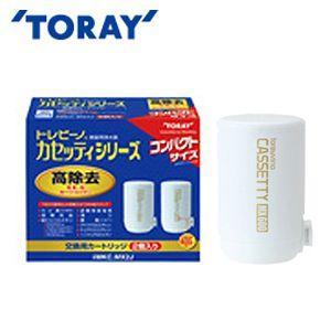 東レ TORAY トレビーノ カセッティシリーズカートリッジ コンパクトサイズ 2個入 高除去 MKC.MX2J 浄水器