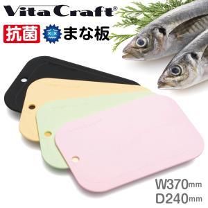 ビタクラフト Vita Craft 抗菌まな板 全4色(送料無料)