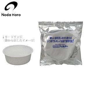 野田琺瑯 オイルポット ロカポ 交換用活性炭カートリッジ2個セット