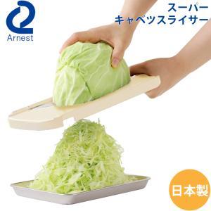 アーネスト スーパーキャベツスライサー 75608 【キャベツ 千切り 野菜 スライス 極薄 サンド...