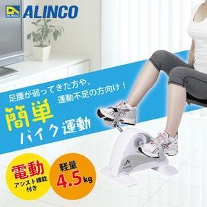 アルインコ 電動楽らくムーブサイクル AFB3016 (送料無料)|ryouhin-hyakka