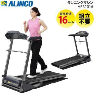 アルインコ ランニングマシン AFR1016(送料無料)|ryouhin-hyakka