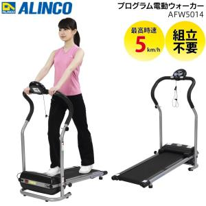 アルインコ プログラム電動ウォーカー AFW5014(送料無料)|ryouhin-hyakka