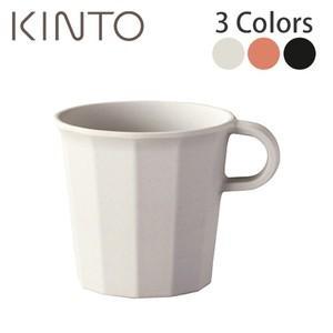 KINTO キントー ALFRESCO マグ 300ml 全3色 食器 コップ カップ ryouhin-hyakka