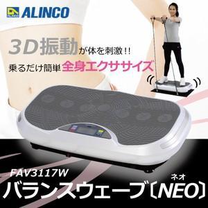 アルインコ (ALINCO) 3D振動マシン バランスウェーブ ネオ FAV3117W エクササイズバンド 専用保護マット付き(送料無料)|ryouhin-hyakka