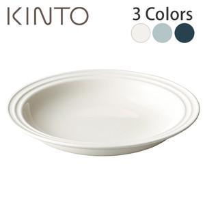 KINTO キントー GLOW パスタプレート 全3色 食器 和食 洋食|ryouhin-hyakka