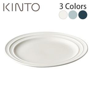 KINTO キントー GLOW プレート 全3色|ryouhin-hyakka