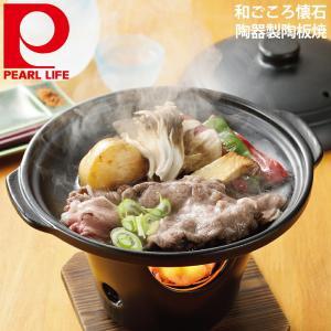 パール金属 和ごころ懐石 陶器製陶板焼 HB-5216【あすつく】